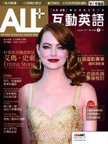 ALL+互動英語雜誌2017年8月號No.153