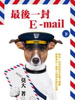 最後一封E-mail:藉由一封突如其來的電子情書,娓娓道出一個男人為情自殺的故事 下