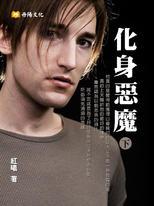 化身惡魔:台灣BL最精典小說 下 (共3冊)