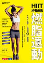 HIIT地表最強燃脂運動:1天4分鐘,2週消滅3.7kg體脂肪 (無附教學DVD)