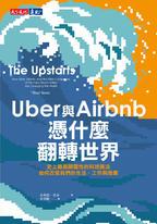 Uber與Airbnb憑什麼翻轉世界