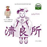 濟良所 : 1901年上海雛妓首創中國古董娃娃品牌