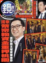 鏡週刊 2017年7月26日 第43期