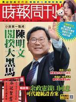 時報周刊 2017/7/28 第2058期