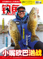 Rod & Line (Chinese)钓鱼月刊 8月号 (2017)