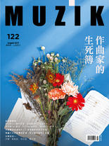 MUZIK古典樂刊 NO.122