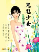 鬼魅少女 下 (共3冊)