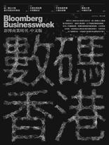 《彭博商業周刊/中文版》第125期