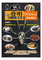 關於發明的100個故事