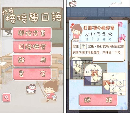 跟可愛的「接接」輕鬆學日語
