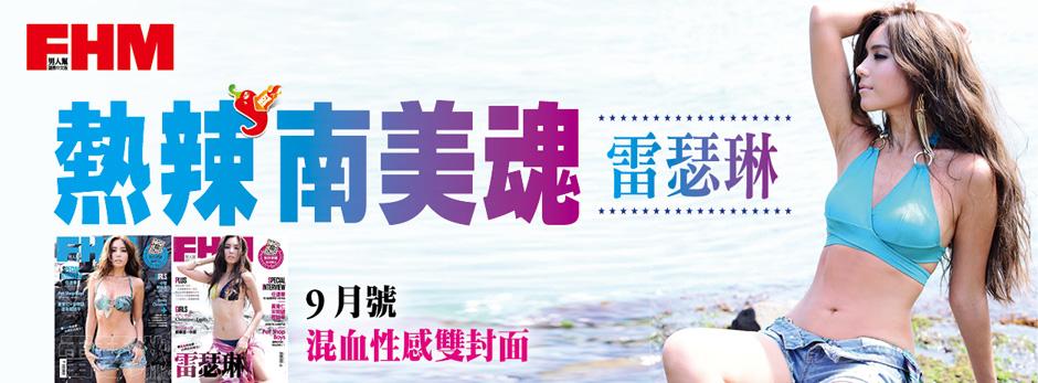 FHM 男人幫國際中文版 9月號