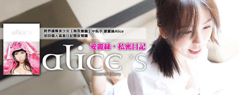 無双愛麗絲寫真預購
