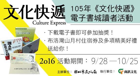 105年 《文化快遞》 Pubu電子書城讀者活動