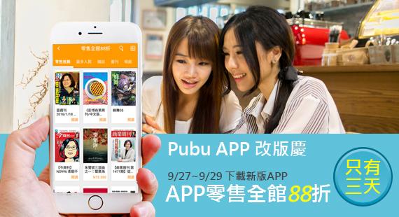 app 928改版慶88折