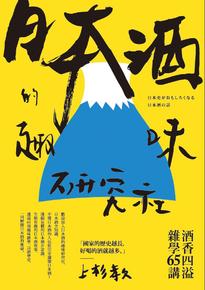 日本酒的趣味研究