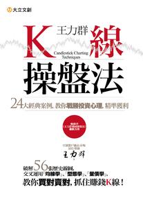 王力群K線操盤法