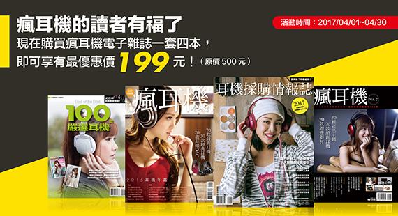普洛達康 瘋耳機電子雜誌一套4本 限時特價199元