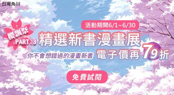 台灣角川新品漫畫79折