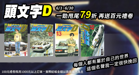 華雲頭文字D精選漫畫展