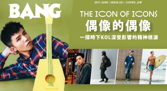 BANG NO.221 106/6月號(小宇)