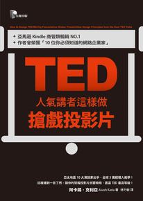 TED人氣講者這樣