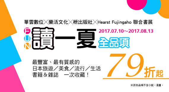 華雲聯合書展