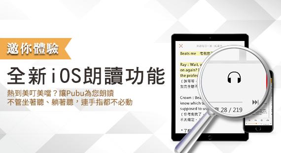 iOS朗讀新功能