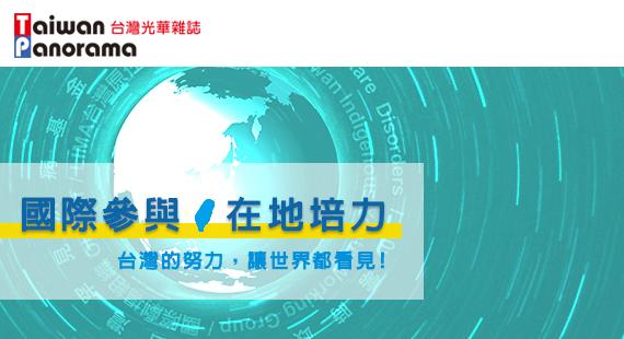 台灣光華雜誌7月號