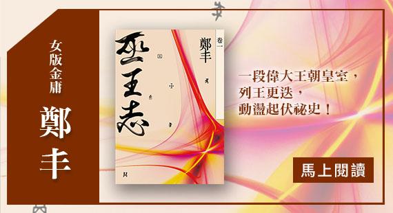 女版金庸鄭丰-巫王志