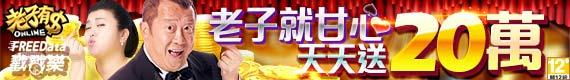 FREEData戳戳樂×老子有錢Online