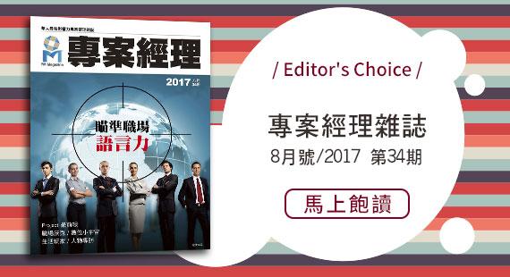 專案經理雜誌 8月號/2017 第34期