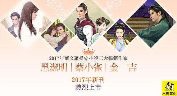 禾馬9月新書黑潔明&蔡小雀&金吉