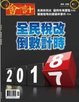 會計研究月刊-107年度電子版
