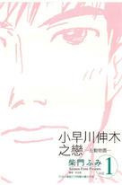 小早川伸木之戀【全五集】
