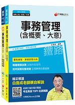 108年【事務管理_服務員/服務佐理】臺鐵營運人員甄試套書