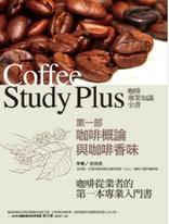 咖啡專業知識全書【共五部】