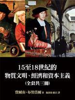 15至18世紀的物質文明、經濟和資本主義(全套三卷):日常生活的結構、形形色色的交換
