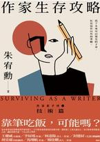 作家生存攻略+文壇生態導覽——作家新手村 套書