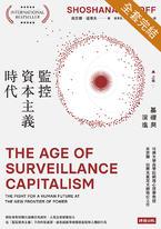 監控資本主義時代(套書,上下冊不分售)