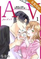 A→V~腹黑上司與我的祕密試片會~ (第1-6話)完