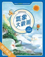 漫畫科學生活百科(1-9)【套書,全新版】