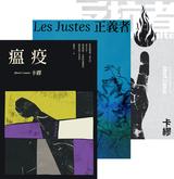 卡繆反抗三部曲套書:《瘟疫》+《反抗者》+《正義者》