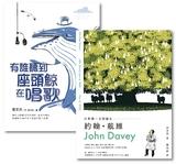 金鼎獎作家張文亮╳蔡兆倫,給孩子最美麗的科普好書(共兩冊)