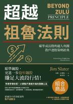《祖魯法則》+《超越祖魯法則》