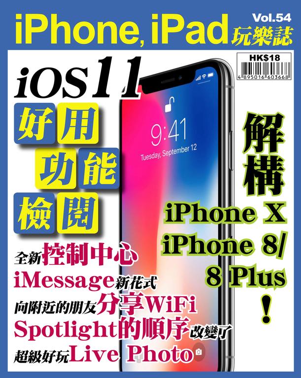 iPhone, iPad玩樂誌 #54【iOS11好用功能大檢閱】