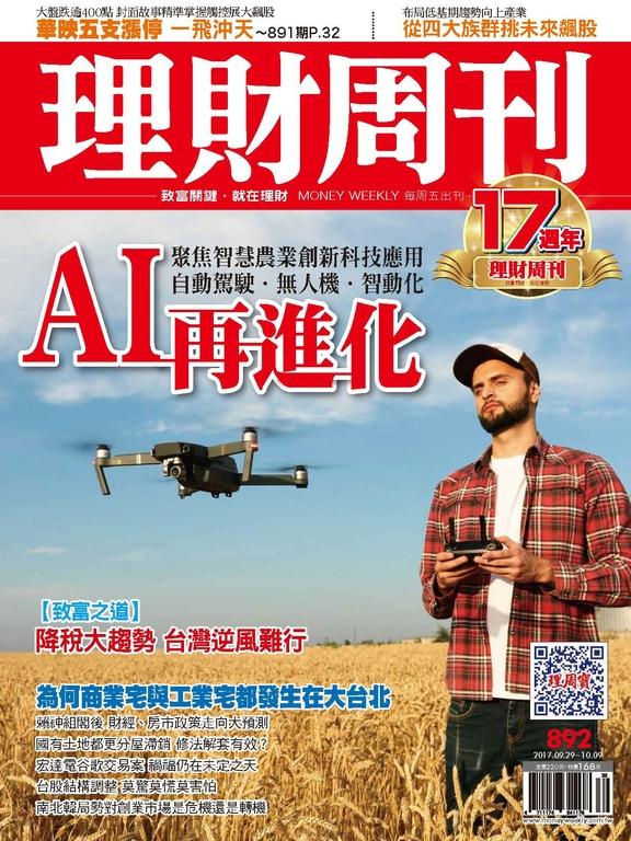 理財周刊892期:AI再進化