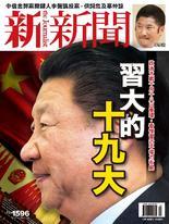 新新聞 2017/10/05 第1596期