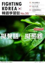 Fighting!KOREA 韓語學習誌_第三十五期_擬聲語,擬態語