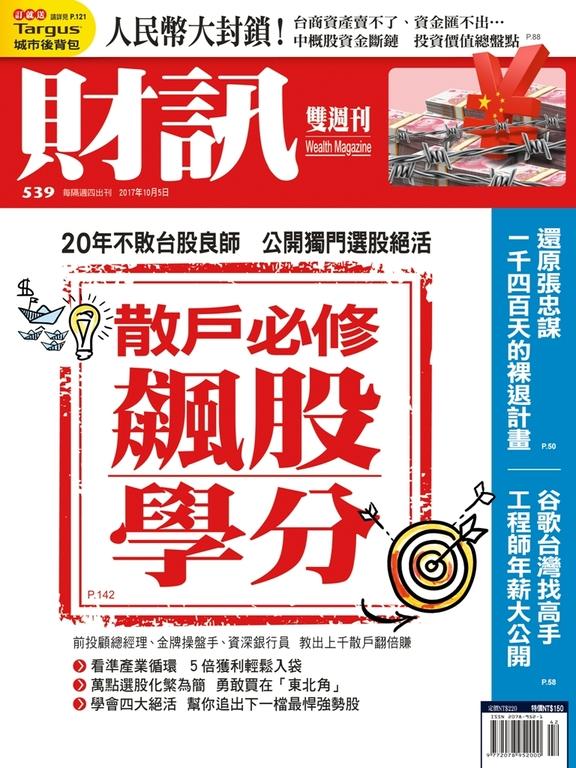 《財訊雙週刊》539期-散戶必修飆股學分