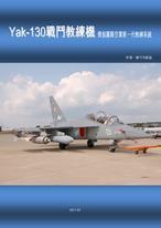 Yak-130戰鬥教練機